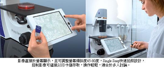 影像直接於螢幕顯示,且可調整螢幕傾斜度45-80度,Single Snap快速拍照設計,控制影像可值接以SD卡儲存取,操作輕鬆,適合於多人討論。